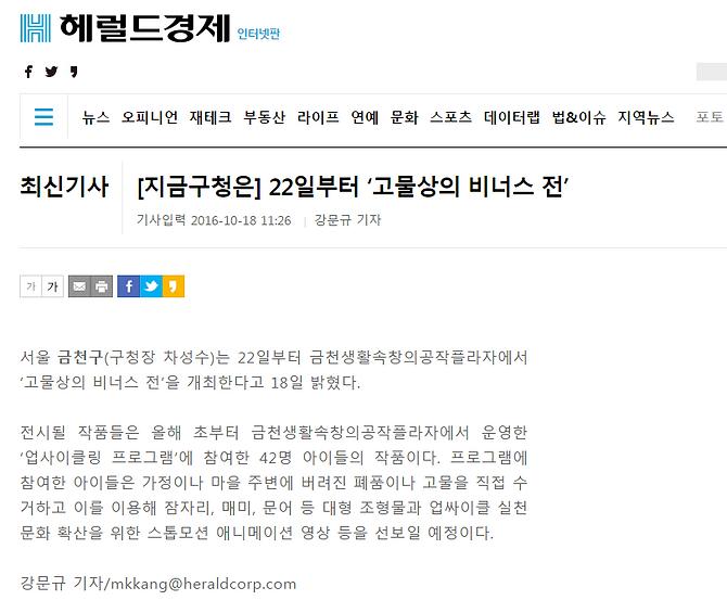 20161018_[헤럴드경제-1]_고물상의 비너스 전시회.png