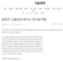 20161018_[서울경제]_고물상의 비너스 전시회.png