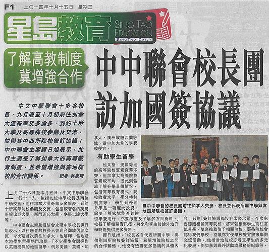STNews_20141015-1024x962.jpg