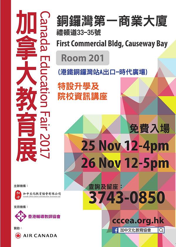CCCEA-Edu-Fair_Poster_Outline-1.jpg