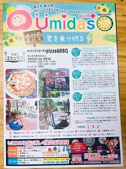umidas8月号 (2).jpg