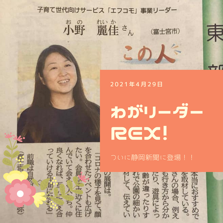 静岡新聞4月29日に掲載されました