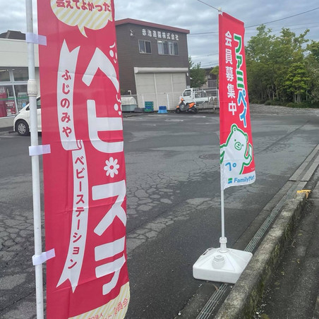 富士宮市内のファミリーマートが全てベビ*ステ登録されました!