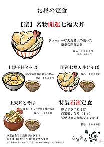 LINE_ALBUM_新ランチ、甘味メニュー_211014_1.jpg