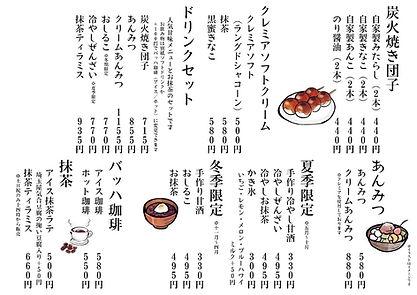 LINE_ALBUM_新ランチ、甘味メニュー_211014_0.jpg