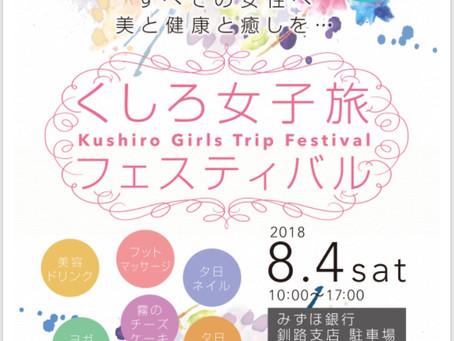 くしろ女子旅フェスティバル開催決定!