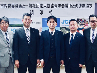 釧路市教委との連携協定調印式