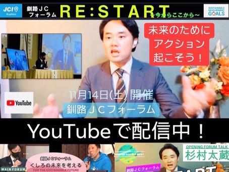 【YouTube】釧路JCフォーラム動画配信案内並びにアンケートのお願い