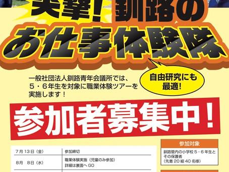 「突撃!釧路のお仕事体験隊」開催決定!