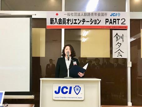 人は人で磨かれる。だから釧路JCはおもしろい!