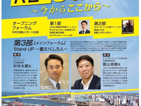 『釧路JCフォーラム』開催のご案内