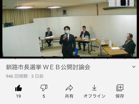 WEB公開討論会でポジティブチェンジ!