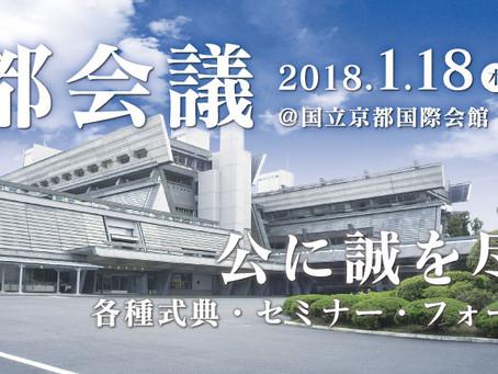 一年の計は京都会議にあり?
