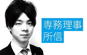 専務理事.jpg