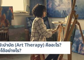 ศิลปะบำบัดคืออะไร? ช่วยผู้คนได้อย่างไร? (Art Therapy)
