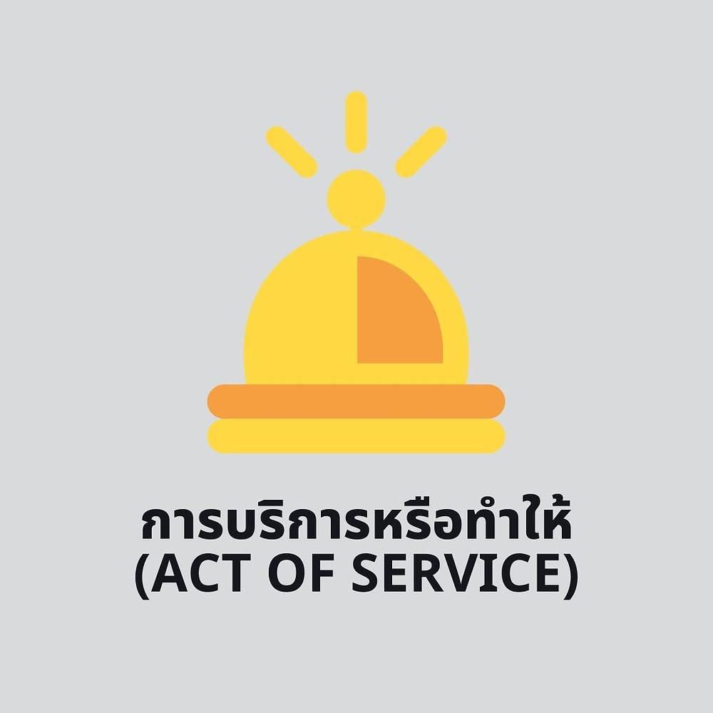 การบริการหรือทำให้ (Act of Service)