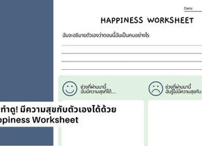 มีความสุขกับตัวเองมากขึ้นด้วย Happiness Worksheet