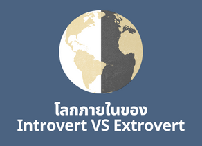 Introvert vs Extrovert