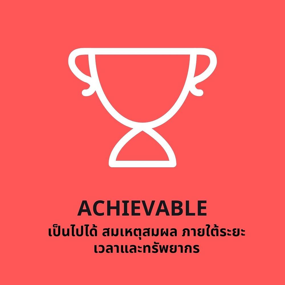 A - Achievable จาก SMART goal