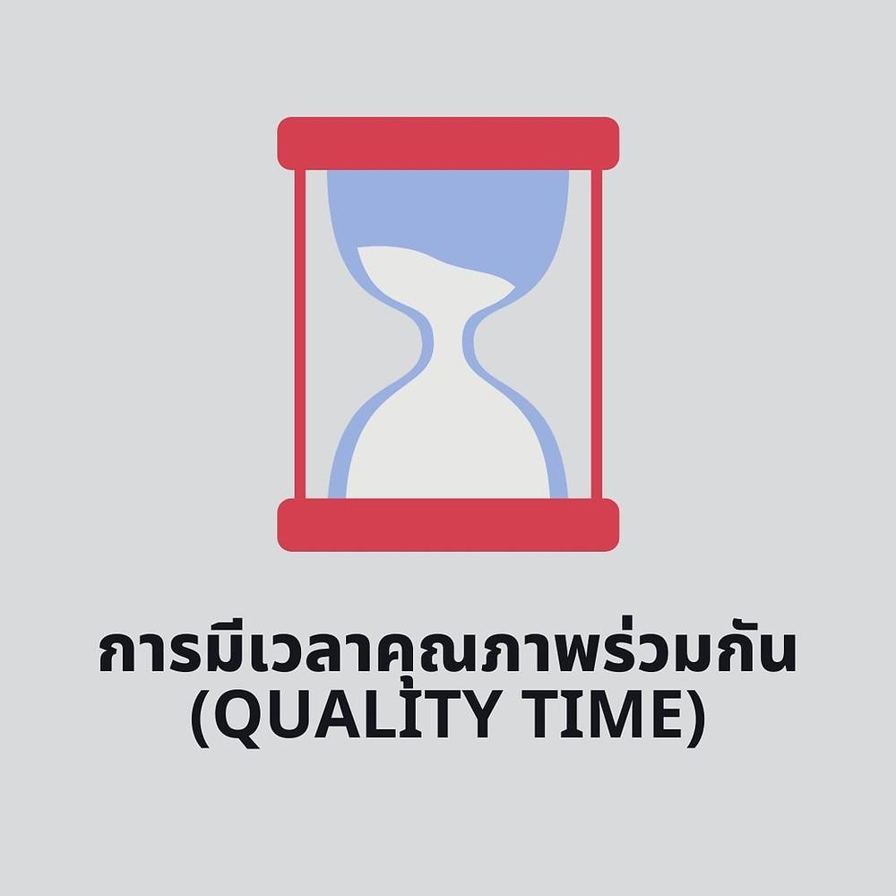 การมีเวลาคุณภาพร่วมกัน (Quality Time)