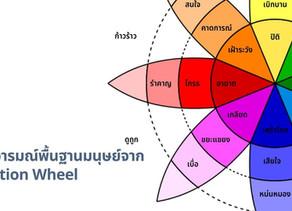 รู้จักอารมณ์พื้นฐานของมนุษย์จาก Emotion Wheel