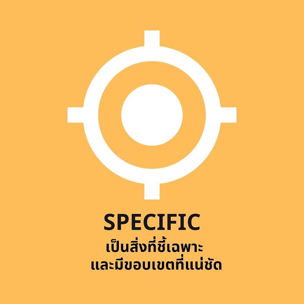 S - Specific จาก SMART goal