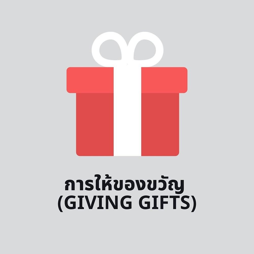 การให้ของขวัญ (Giving Gifts)