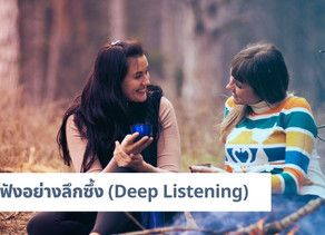 การฟังอย่างลึกซึ้ง (Deep Listening)