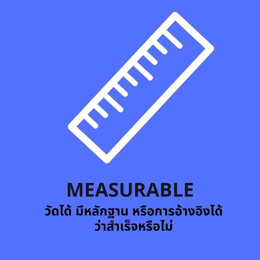 M - Measurable จาก SMART goal