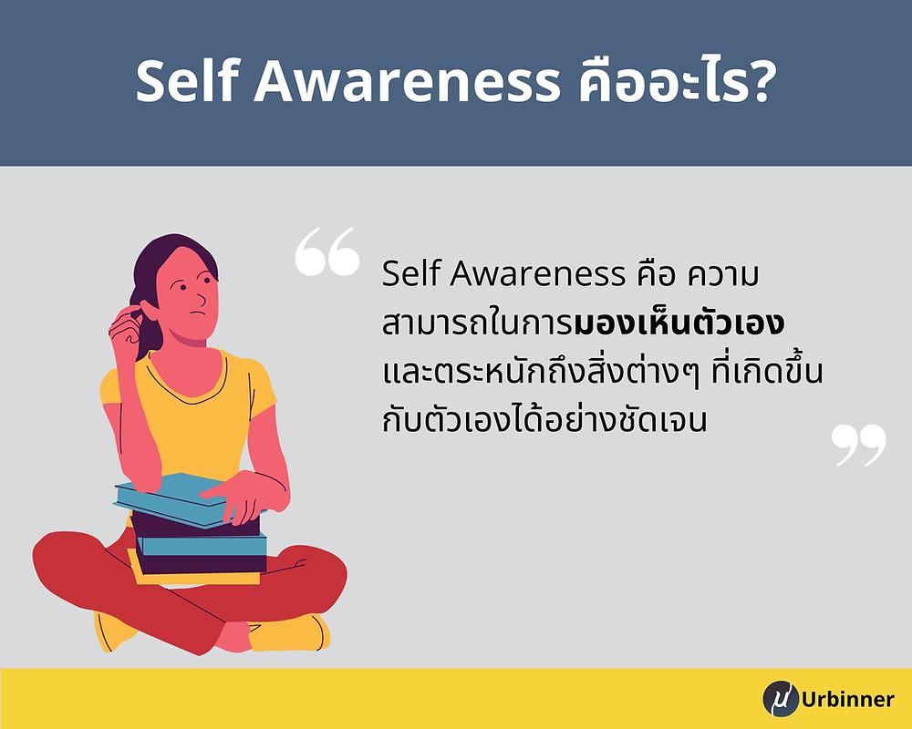 Self-Awareness คืออะไร?