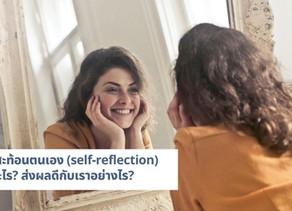 การสะท้อนตนเอง (self-reflection) คืออะไร? ส่งผลดีกับเราอย่างไร?