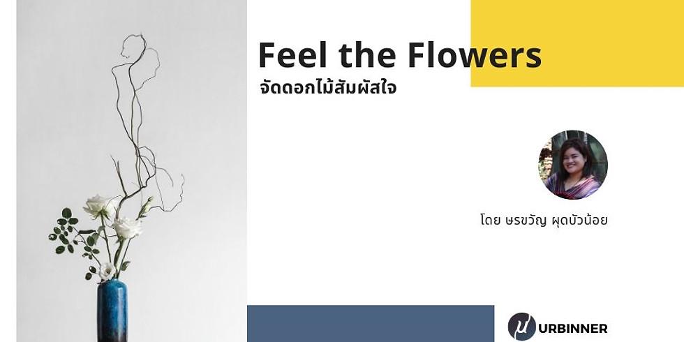 Feel the Flowers