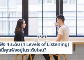 การฟัง 4 ระดับ (4 Levels of Listening) เพื่อเข้าใจการฟังอย่างลึกซึ้ง