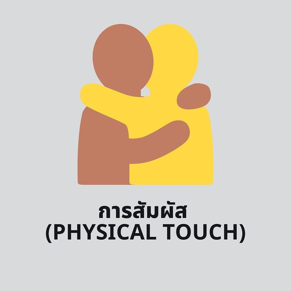 การสัมผัส (Physical Touch)