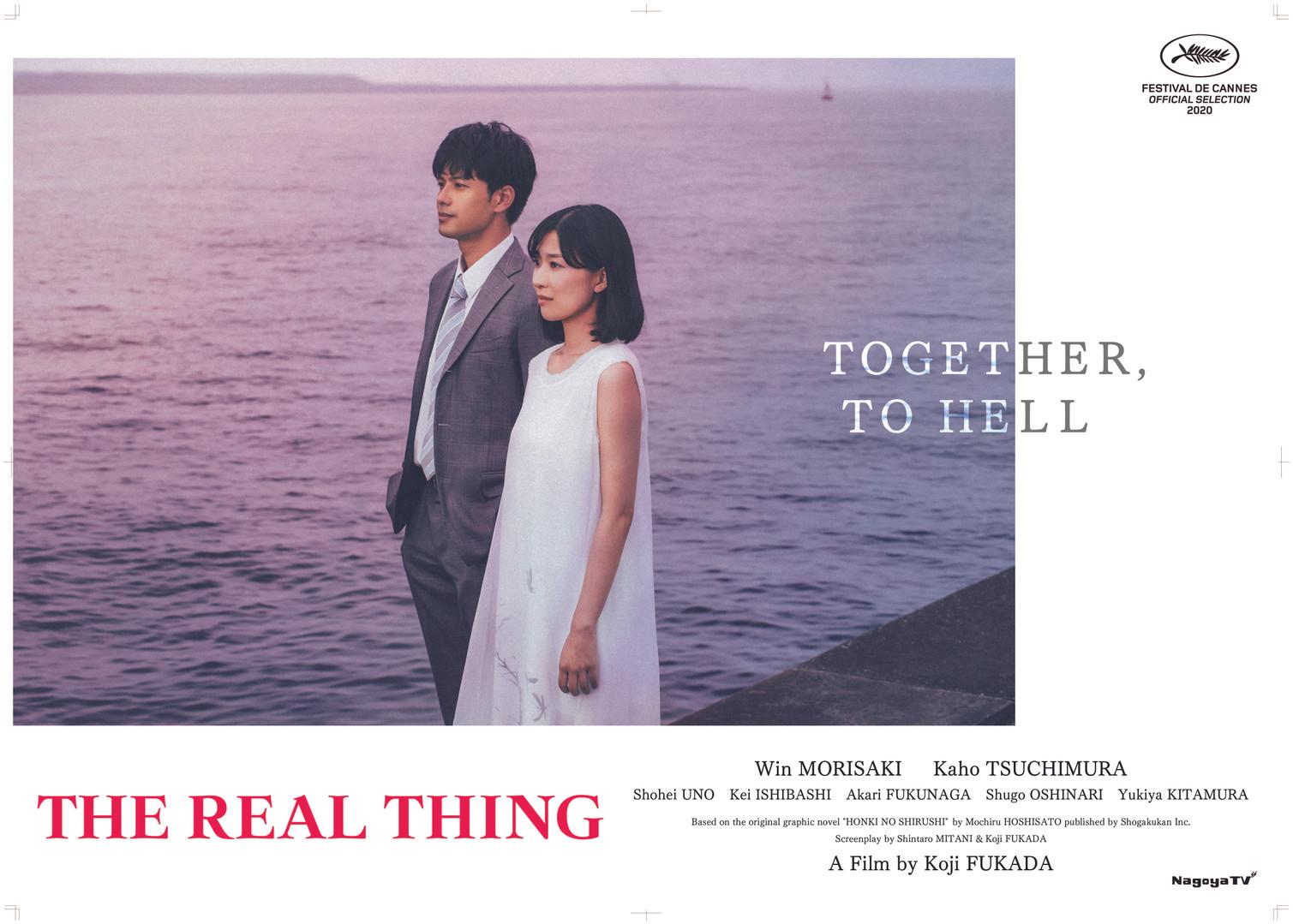 Affiche du film / Film Poster
