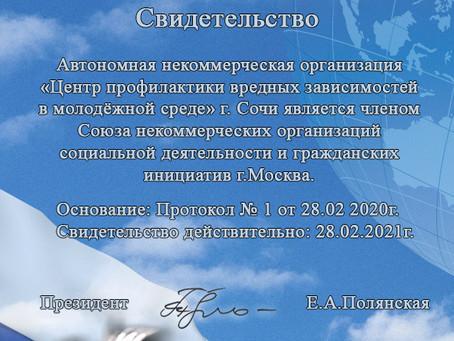 Мы вошли в СГИ г.Москва