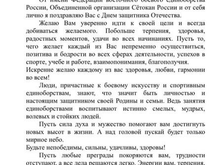 Поздравление с Днём защитника отечества от имени Федерации Восточного Боевого Единоборства России!