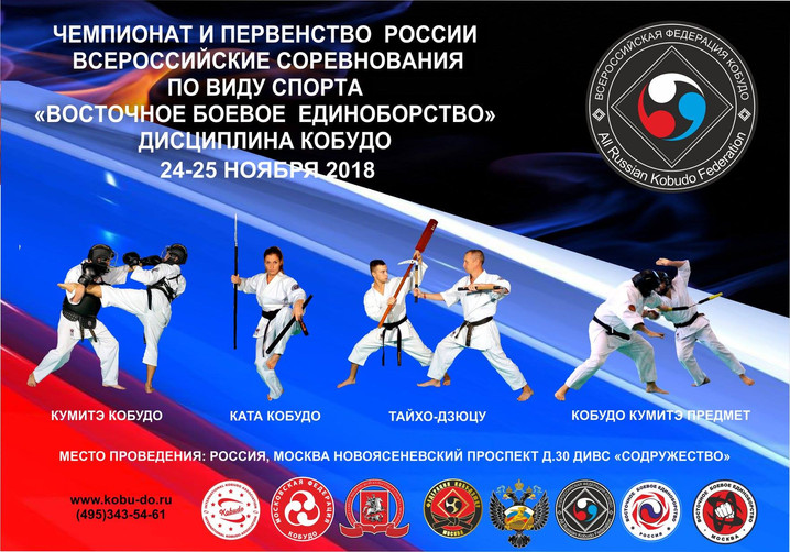 Чемпионат и Первенство России, Всероссийские детские соревнования по Восточному боевому единоборству