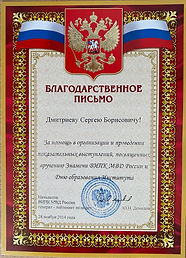 Дмитриев Сергей Борисович 12.jpeg