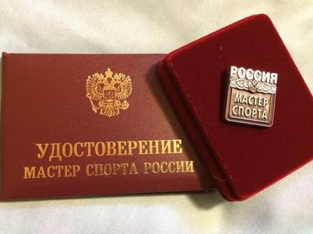 Пяти спортсменам нашей федерации сегодня присвоены почетные звания Мастер спорта России!