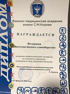 Военно-медицинская академия 23 февраля.j