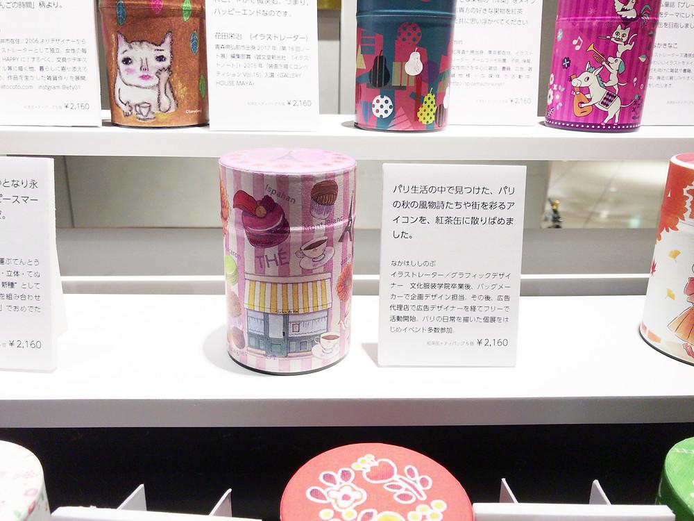 紅茶缶ディスプレイA