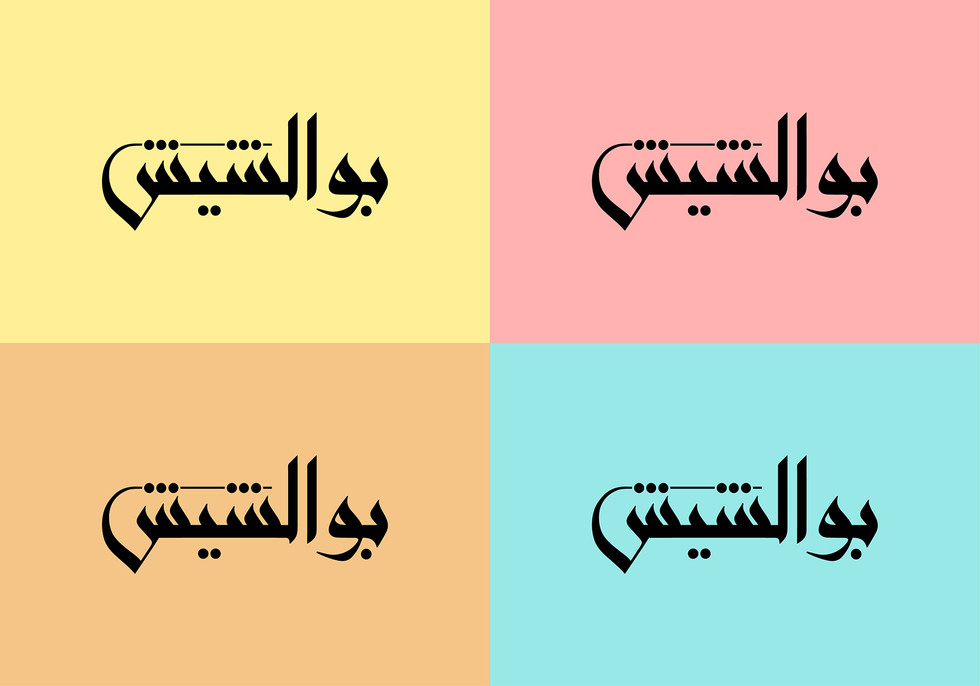 Bu Elsheesh Logo Presentation2 2-05.jpg