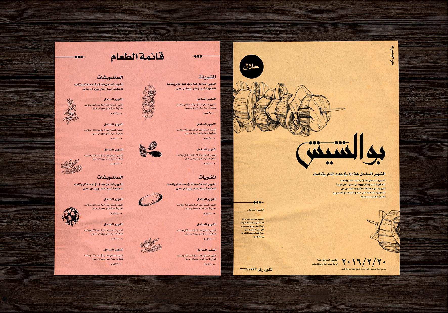 Bu Elsheesh Logo Presentation2 2-06.jpg