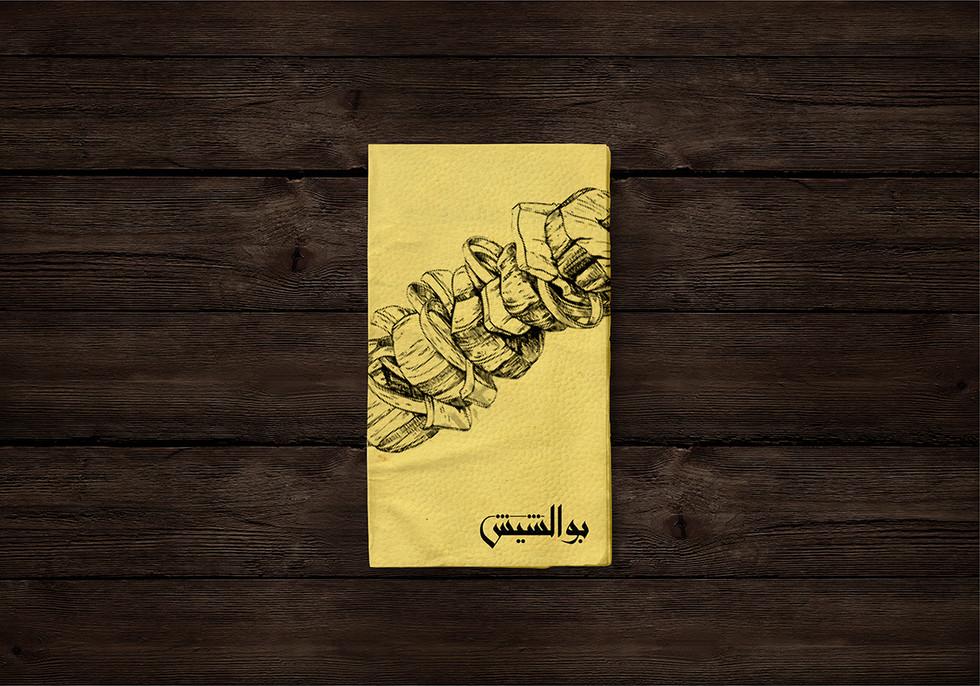 Bu Elsheesh Logo Presentation2 2-08.jpg