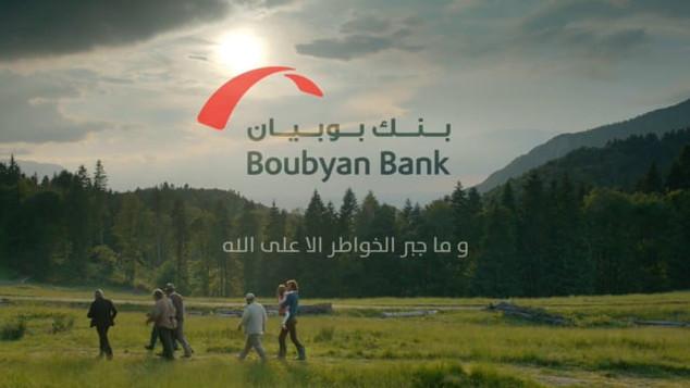 Boubyan Bank - Ramadan 2014