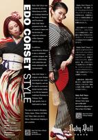 EDO PRESS JAPAN (vol.004)