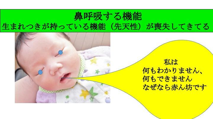 私達の宝が心配、 先天的な鼻呼吸が喪失傾向