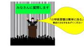 口呼吸を考える                    日本、世界も口呼吸は万病の元であることを発信しています