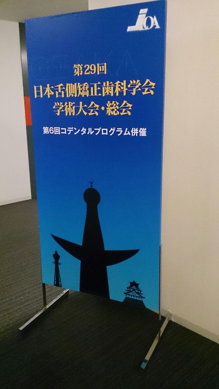 日本舌側矯正歯科学会